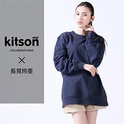長見玲亜×Kitson me トレーナー
