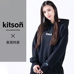 長見玲亜×Kitson me プルオーバーパーカー