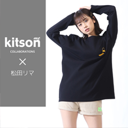 松田リマ×Kitson me 長袖Tシャツ