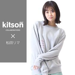 松田リマ×Kitson me トレーナー