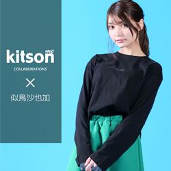 似鳥沙也加×Kitson me 長袖Tシャツ