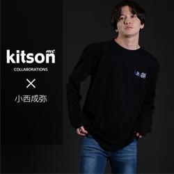 小西成弥×Kitson me 長袖Tシャツ