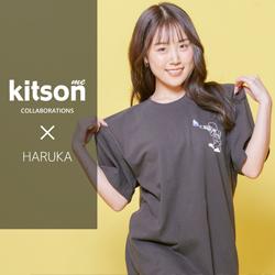 HARUKA×Kitson me 半袖Tシャツ