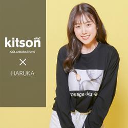 HARUKA×Kitson me 長袖Tシャツ