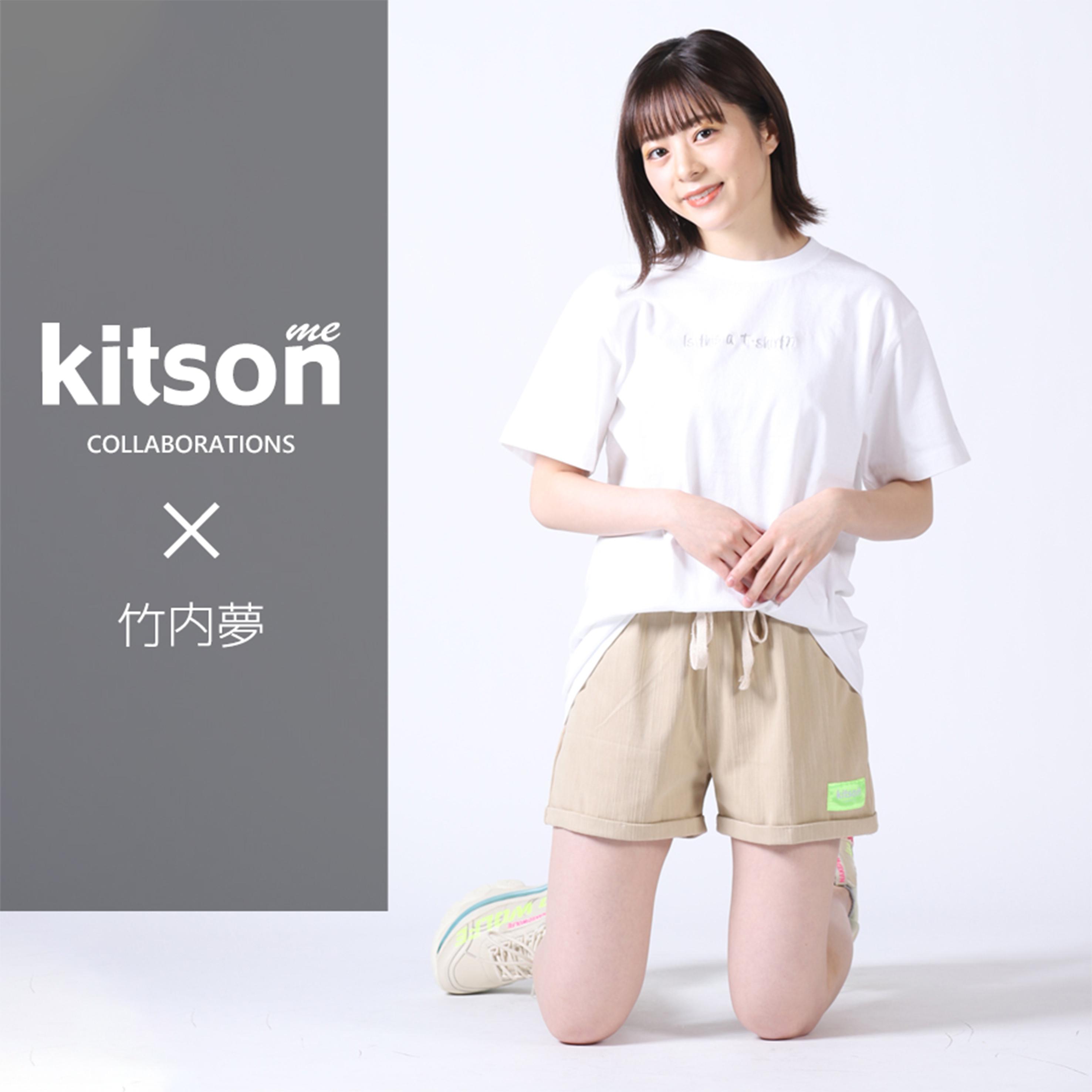 竹内夢×Kitson me 半袖Tシャツ