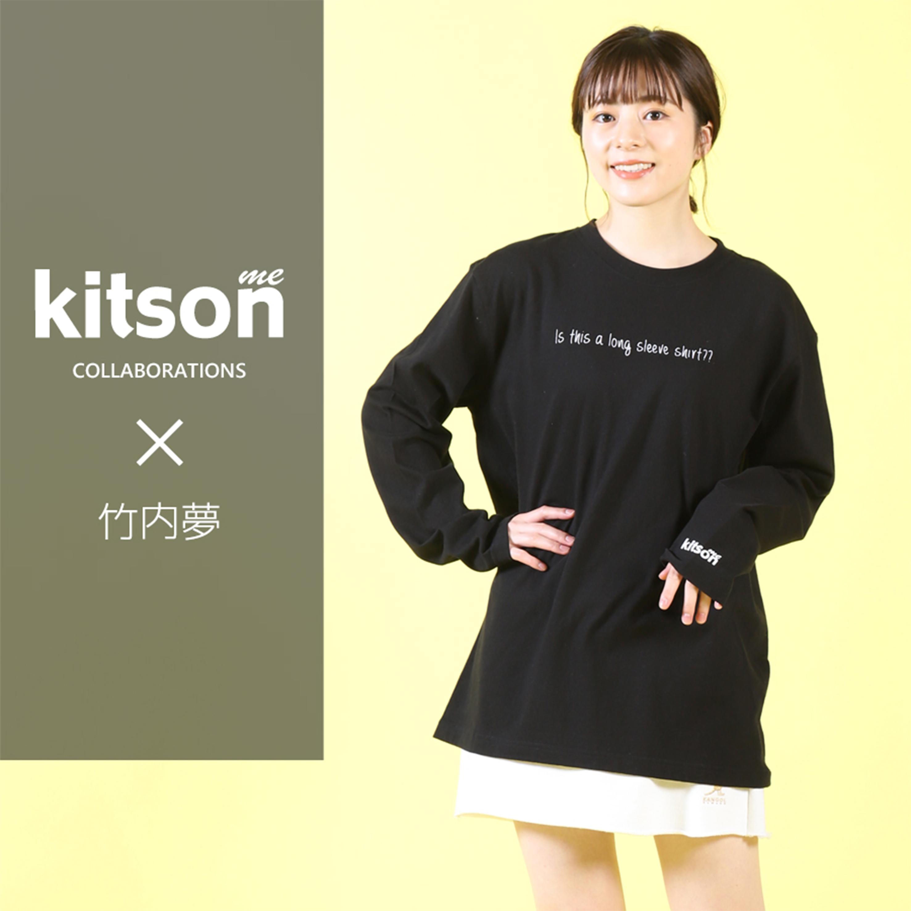 竹内夢×Kitson me 長袖Tシャツ