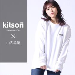 山内鈴蘭×Kitson me 半袖Tシャツ