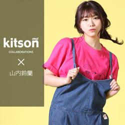 山内鈴蘭×Kitson me 長袖Tシャツ