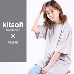 林愛夏×Kitson me 半袖Tシャツ