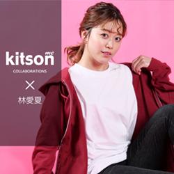 林愛夏×Kitson me ZIPパーカー
