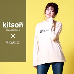 明坂聡美×Kitson me 長袖Tシャツ