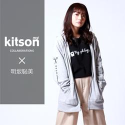 明坂聡美×Kitson me ZIPパーカー