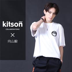 向山毅×Kitson me 半袖Tシャツ TYPE:B