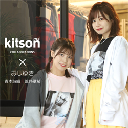 おしゆき×Kitson me ZIPパーカー