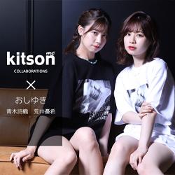おしゆき×Kitson me 半袖Tシャツ