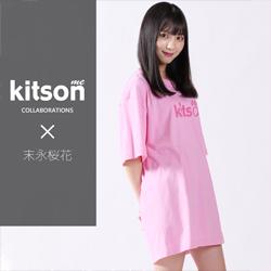 末永桜花×Kitson me 半袖Tシャツ