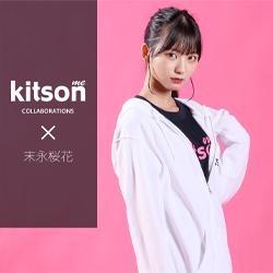 末永桜花×Kitson me ZIPパーカー