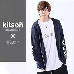 宮城紘大×Kitson me ZIPパーカー