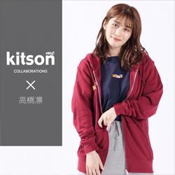 高橋凛×Kitson me ZIPパーカー